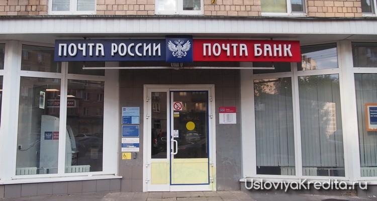 Наличные в долг без справок, звонков и поручителей в Почта-банк