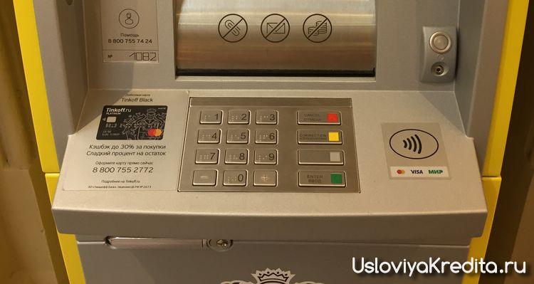 Онлайн оформление кредита в Тинькофф под 12%