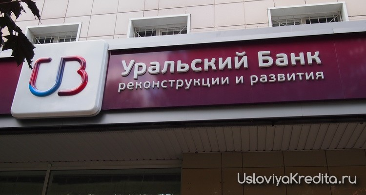 В Уральский банк реконструкции и развития для кредита на 7 лет требуют только паспорт и стаж