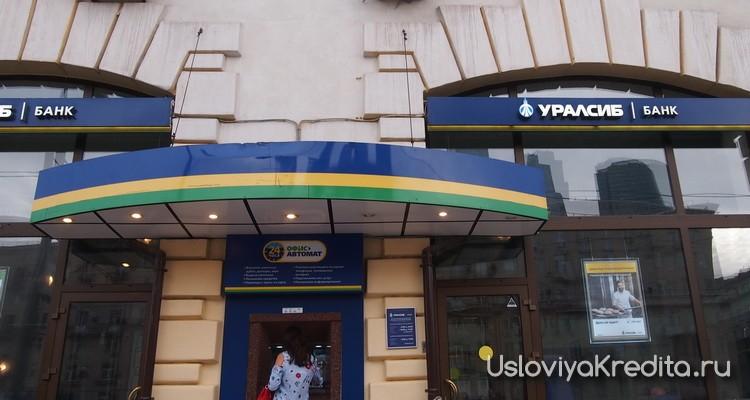 Рефинасировать другие потребительские кредиты в Уралсиб под 14,5% годовых