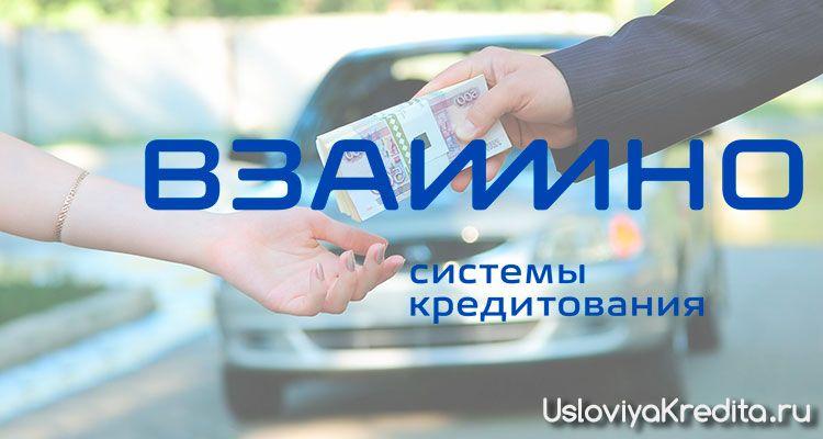 Кредиты под залог машины от 4,55% в месяц во Взаимно