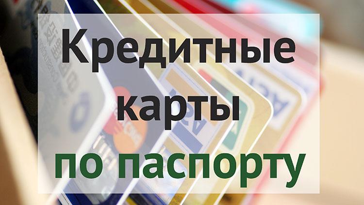 Кредитные карты, оформляемые по паспорту
