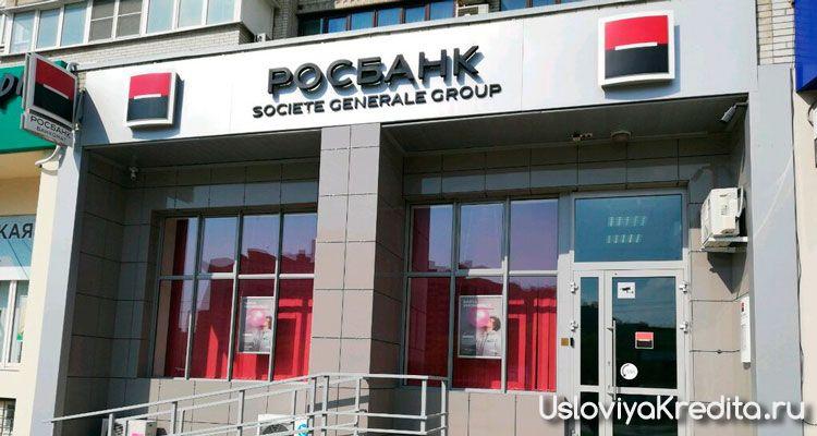 Росбанк предлагает кредитку с 120 дней льготного периода