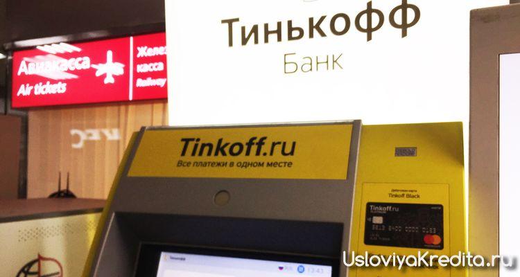 Тинькофф выдает кредитки по паспорту с 18 лет