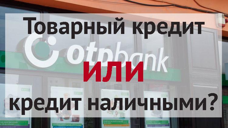 Наличные в банке или товар в кредит в магазине