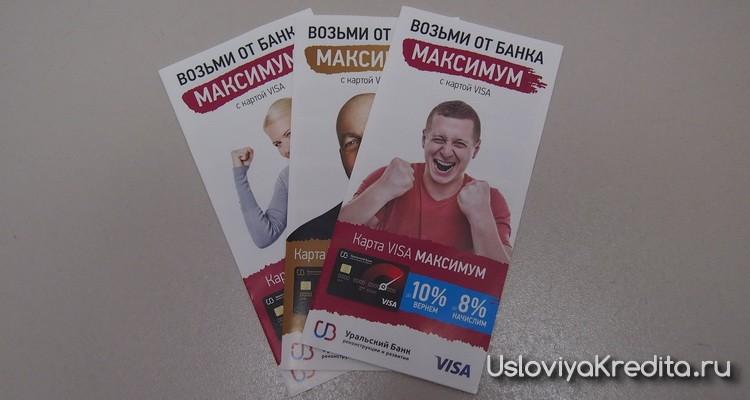 Бесплатные кредитки УбРиР до 120 дней без процентов
