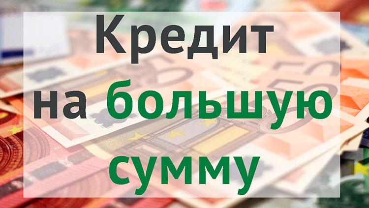 Неиспользованный лимит кредита восточный экспресс банк