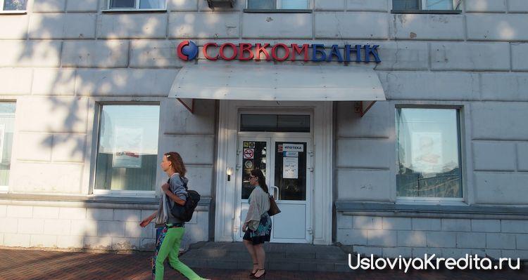 Под залог квартиры Совкомбанк выдает 20 000 000 рублей