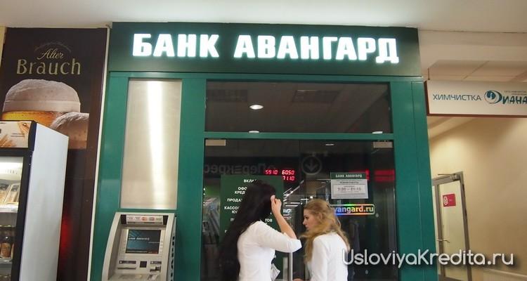 Как избежать отказа в выдаче ссуды банком