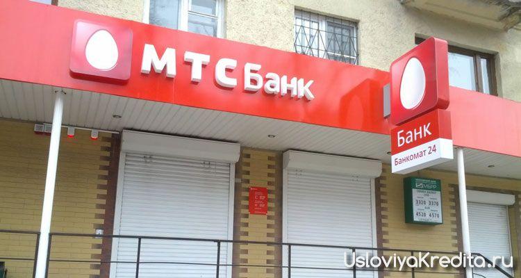 МТС рефинансирует кредиты под 9,9%