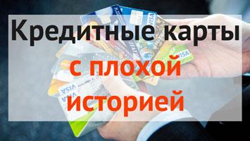 Кредитные карты с плохой историей и без нее