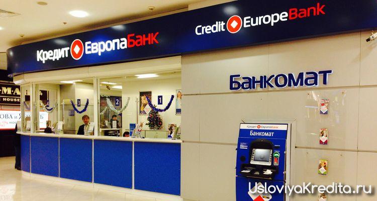 Кредитную карту в Европа банк можно получить даже, если у вас плохая история