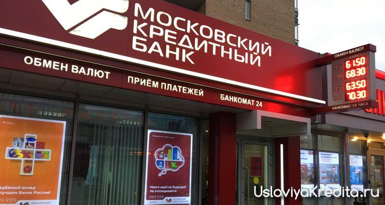 МКБ выдает ссуды по паспорту с 18 лет