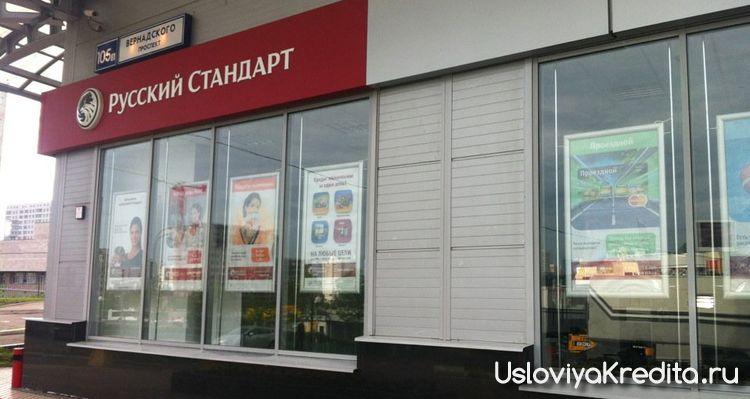 Получайте до 15% кэшбэка и снимайте наличные бесплатно с кредитки Русский стандарт