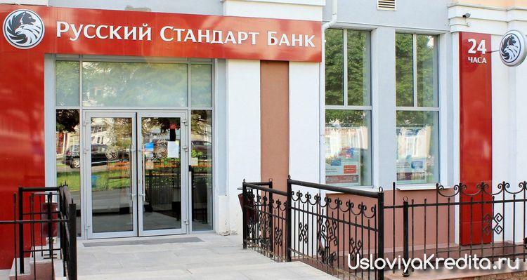 Русский стандарт выдает кредитки с испорченным рейтингом по РФ паспорту