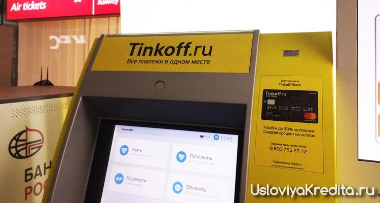 Тинькофф выдает кредитные карты с 18 лет даже безработным