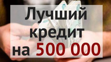 Самые выгодные кредиты на 500 тысяч рублей
