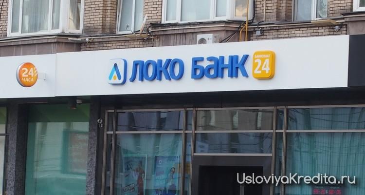 Получить кредит в Локобанк можно от 10.4% годовых