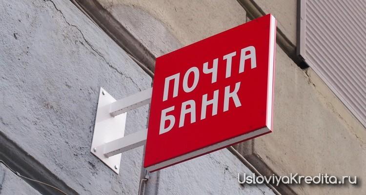 Почта банк лоялен к проблемным заемщикам