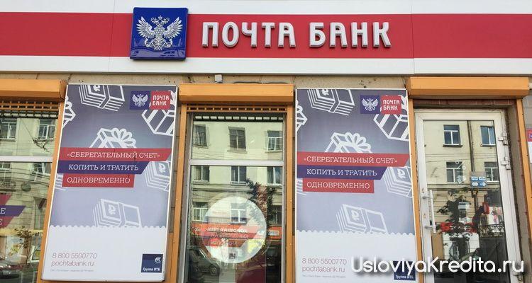 Почта Банк выдает самую большую сумму в долг