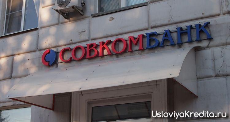 Совкомбанк кредитует под 0%