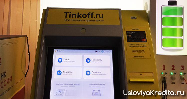 В Тинькофф можно взять деньги онлайн под 12%