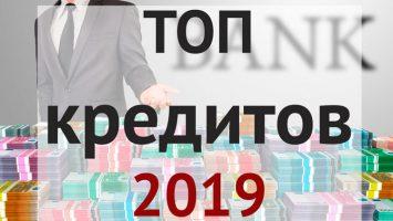 Лучшие кредиты 2019 года