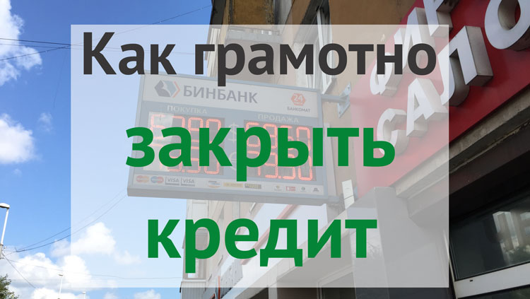 Как грамотно закрыть кредит в банке