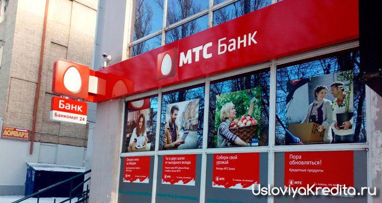 Быстрый потребительский кредит в МТС банке от 10,5%