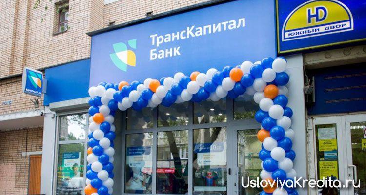 Ипотека в ТКБ от 8,7% и снижением до 6%