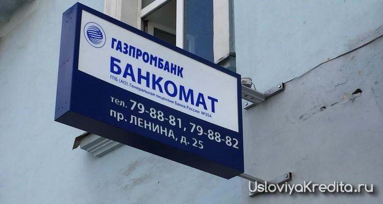 Самый низкий процент для займа на большой срок в Газпромбанк