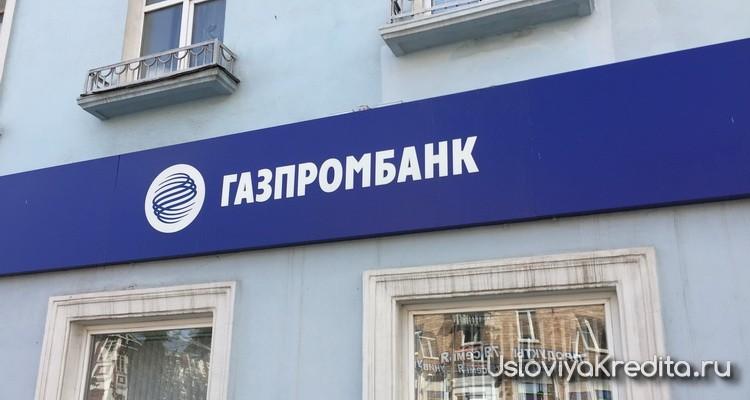 Кредит в Газпромбанке с хорошей кредитной историей