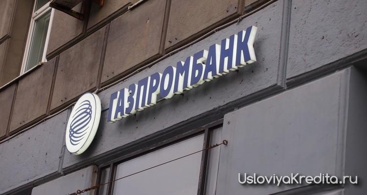 Безотказные наличные в Газпромбанке от 9,8% в год