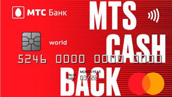 Кредитная карта МТС Cashback