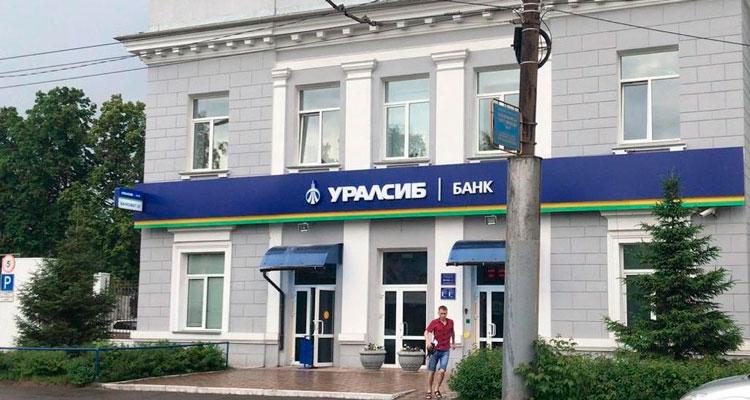Уралсиб кредитует от 11,9% даже с плохой историей