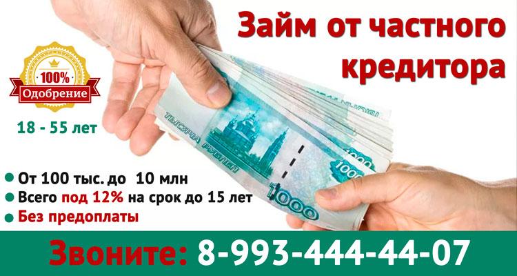 Займ от частного кредитора под 12% в год