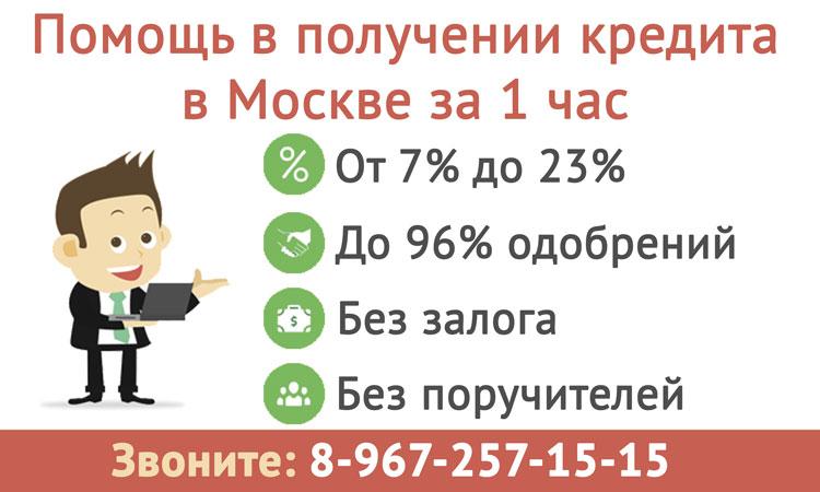 Помощь в получении кредита в Москве всего за час