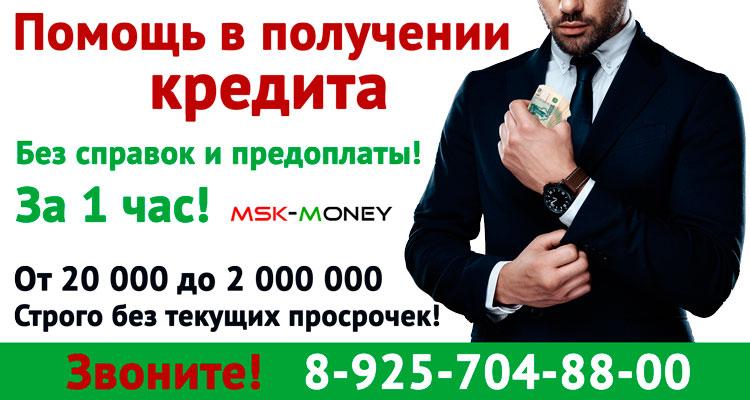 Помощь в получении денег в долг