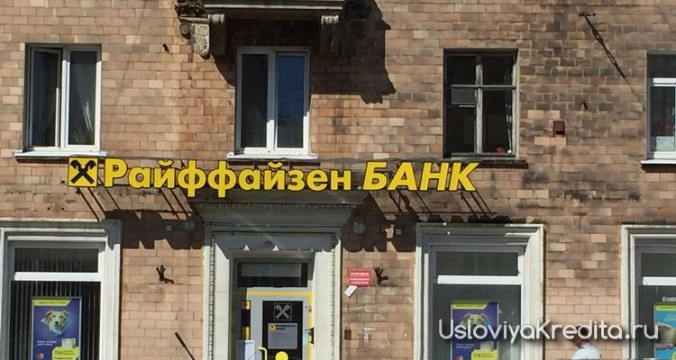 Рефинансруйте кредит в Райффайзен банке