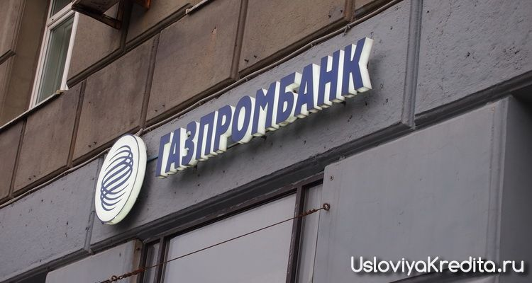 Наименьшие ставки в Газпромбанк заемщикам с хорошей историей