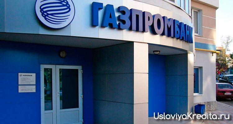 Выгодные ссуды в Газпромбанк для клиентов с хорошей КИ