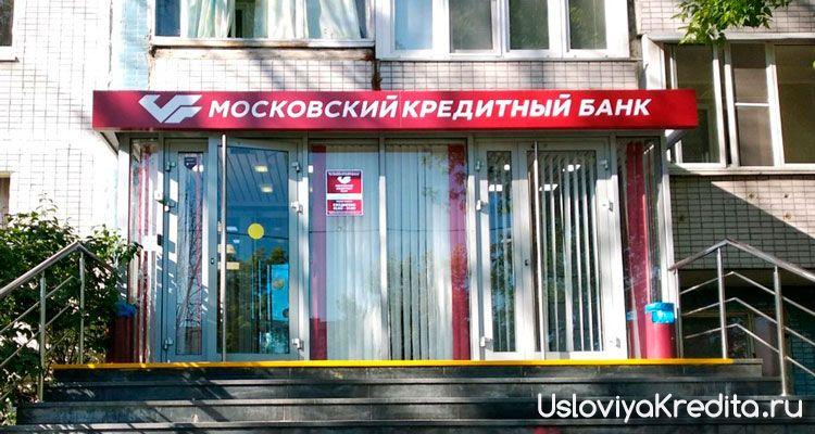 В МКБ минимальные ставки всего по 1 документу