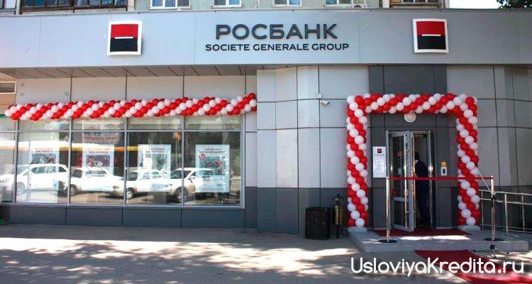 В Росбанк можно получить кредитку с льготным периодом в 120 дней