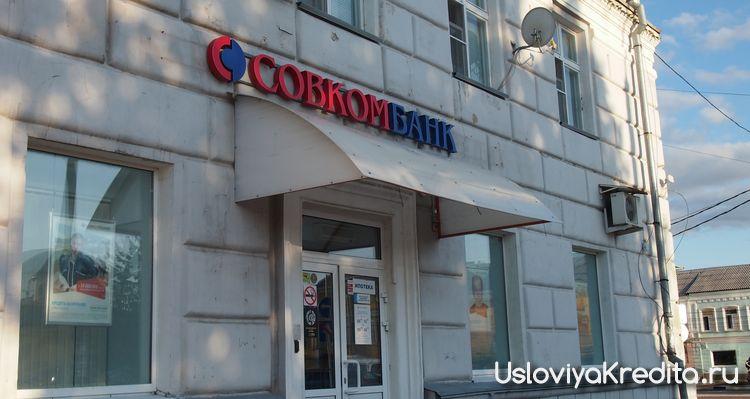 Совкомбанк возвращает переплату по кредиту наличными