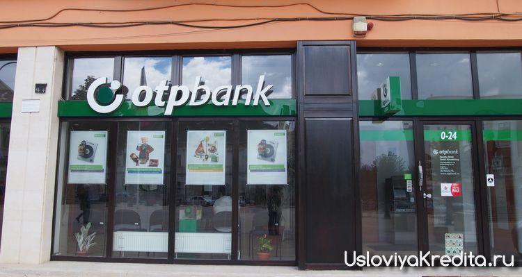 Выбираем лучший банк для безотказного кредитования