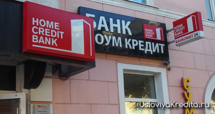 Хоумкредит банк