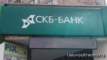 Реструктурицазия долга в СКБ