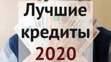 Самые лучшие кредиты 2020 года