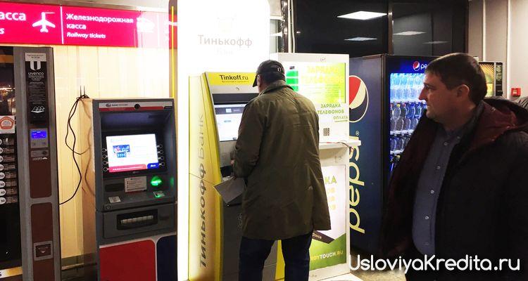 Тинькофф выдаст онлайн кредит с выгодной ставкой без визита в отделение