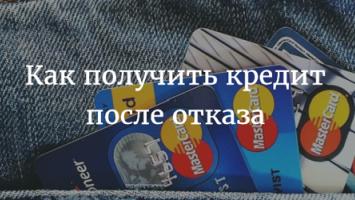 Где дают кредит без отказа